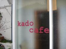 カドカフェ