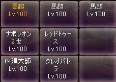 クレオ101