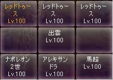 アレキ100