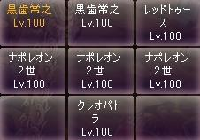クレオ100