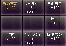 ミケ103