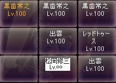 松岡107