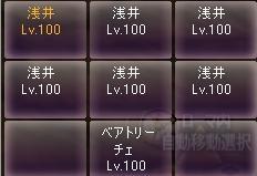 ベア112