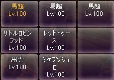 ミケ105