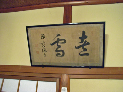 Tsuruga_3.jpg
