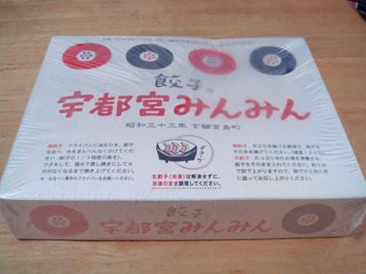 宇都宮餃子1
