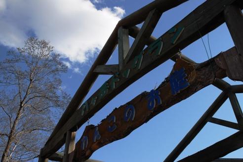 八ヶ岳自然文化園 024