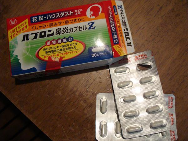 パブロン鼻炎用