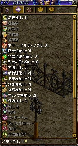 ギルドスキル達成!