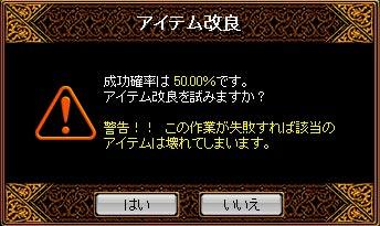エンチャ50%