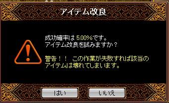 エンチャ5%