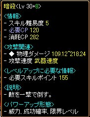 「暗殺」Lv30