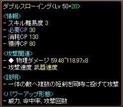 ダガー8本