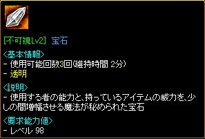 [不可視Lv2]宝石
