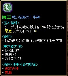 悪魔スキル+3