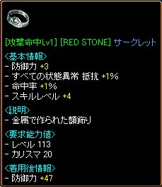 [RED STONE]サークレット