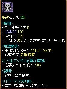 暗殺スキル63