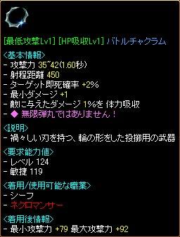HP吸収1%