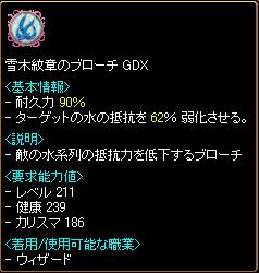 雪木GDX