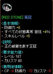 RED STONE冠