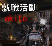 akito_20091128063912.jpg