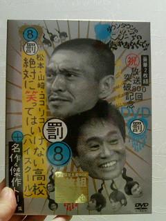 ガキ使DVD