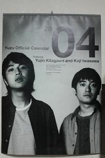 ゆずカレンダー