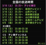 内P放送日