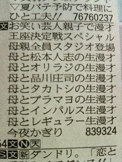 新聞ラテ欄