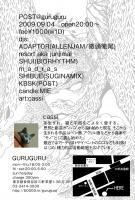flyer裏_convert_20090831152321