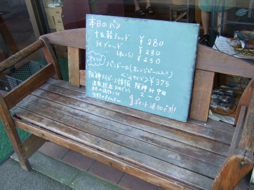 パン酵母 シーバー - 黒板.jpg