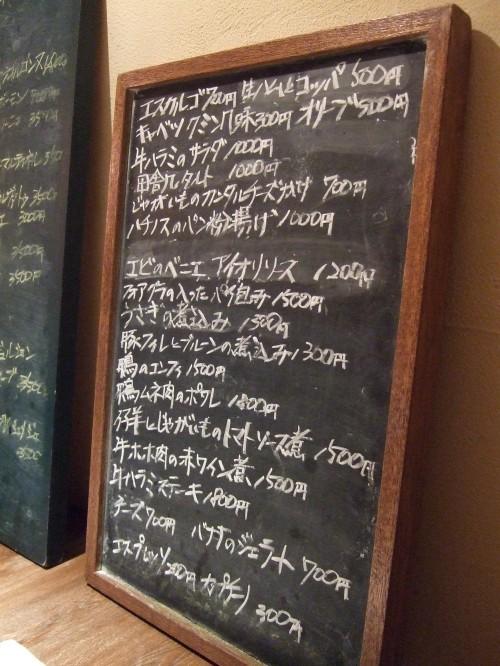 煮込みや なりた 黒板.jpg