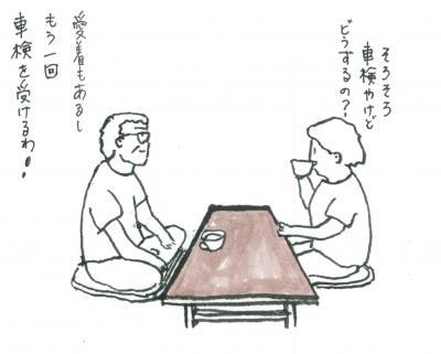 車検相談_convert_20090904102427