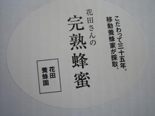 花田養蜂園の完熟れんげ蜂蜜~ラベルの写真