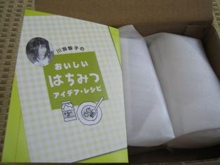 花田養蜂園の完熟れんげ蜂蜜~アイデア・レシピ付き