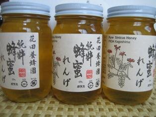 花田養蜂園の完熟れんげ蜂蜜~開封写真
