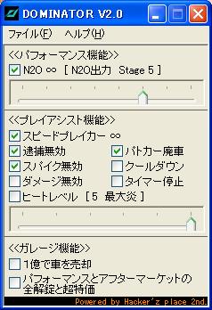 DOMINATOR V2.0