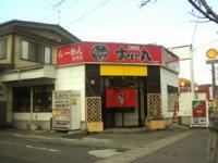 onimaru.mise.jpg