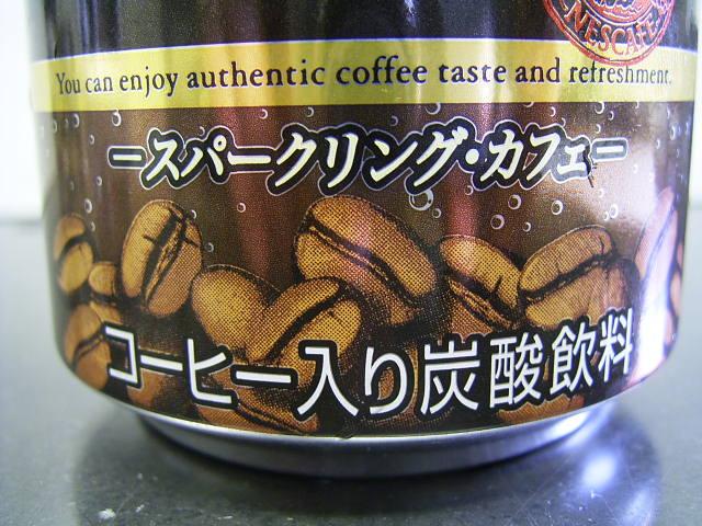 炭酸コーヒー2