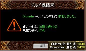 Crusader戦