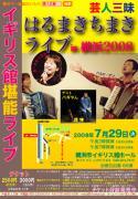 080729_chimaki.jpg