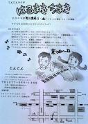 じんじん2008.5.25