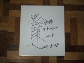 櫻井由香選手サイン