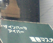 20060310172534