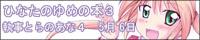 hinayume3