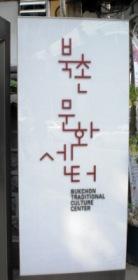 北村文化センター