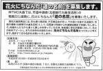 minpou2008071203.jpg