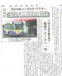 sakigake2006072702.jpg