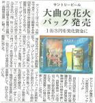 sakigake2008071701.jpg