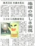 sakigake20080718.jpg